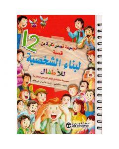 مجموعة قصص مكونة من 12 قصة لبناء الشخصية للاطفال