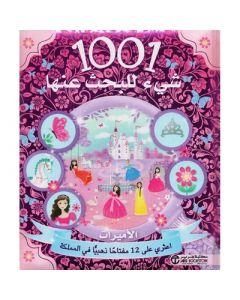 1001 شيء للبحث عنها الاميرات اعثري على 12 مفتاحا ذهبيا في المملكة