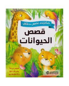 حكايات لخمس دقائق قصص الحيوانات قصص مرحة يجب قراءتها والاحتفاظ بها