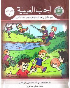 أحب العربية ( كتاب المعلم 7 ) منهج متكامل في تعليم العربية للصغار الناطقين باللغات الأخرى