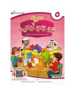 العربية بين يدي أولادنا - طالب 5