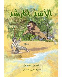 الأسد المرشد