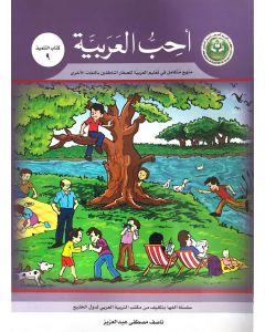 أحب العربية ( كتاب التلميذ 9 ) منهج متكامل في تعليم العربية للصغار الناطقين باللغات الأخرى