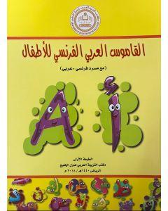 القاموس العربي الفرنسي للأطفال ( مع مسرد فرنسي - عربي )