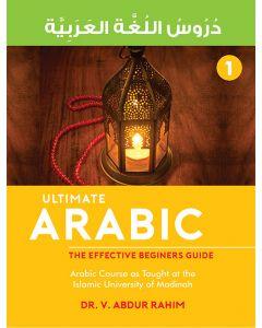 Ultimate Arabic: Book 1 دروس اللغة العربية