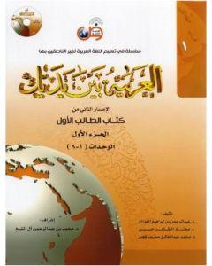 العربية بين يديك/ كتاب الطالب الاول - الجزء الاول