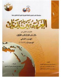 العربية بين يديك/ كتاب الطالب الاول - الجزء الثاني