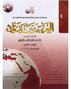 العربية بين يديك/ كتاب الطالب الرابع - الجزء الثاني