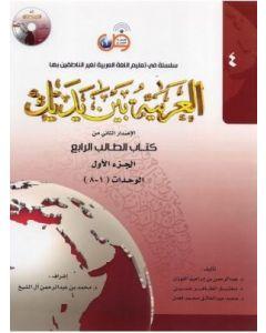 العربية بين يديك/ كتاب الطالب الرابع - الجزء الاول