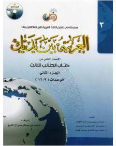 العربية بين يديك / كتاب الطالب الثالث - الجزء الثاني