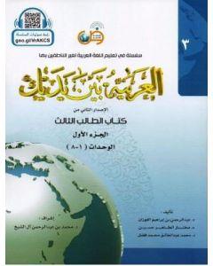 العربية بين يديك كتاب الطالب الثالث الجزء الاول
