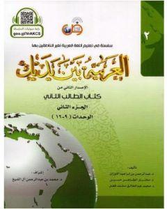 العربية بين يديك كتاب الطالب الثاني الجزء الثاني
