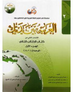 العربية بين يديك/ كتاب الطالب الثاني - الجزء الاول