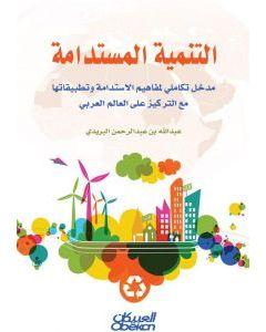التنمية المستدامة مدخل تكاملي لمفاهيم الاستدامة وتطبيقاتها مع التركيز على العالم العربي