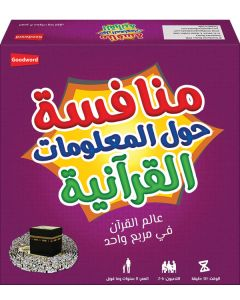 Munafisah (Arabic version of the Quran Challenge Game)
