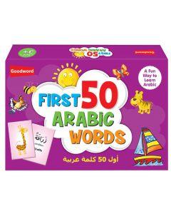 My First 50 Arabic Words