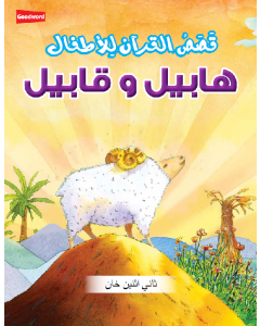Habil and Qabil