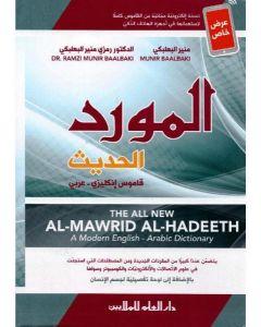 المورد الحديث - قاموس انجليزي ، عربي