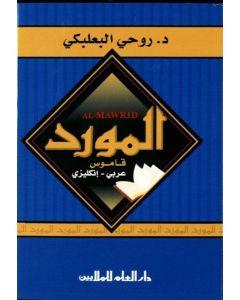 المورد - قاموس عربي ، إنجليزي