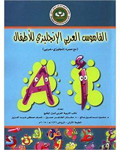 القاموس العربي الإنجليزي للأطفال ( مع مسرد إنجليزي - عربي )