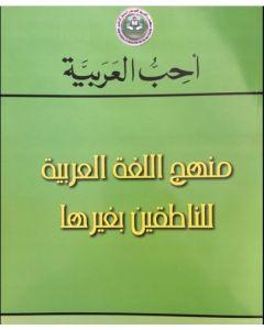 أحب العربية ( منهج اللغة العربية للناطقين بغيرها )