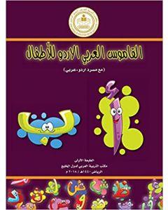 القاموس العربي الأردو للأطفال ( مع مسرد اردو - عربي )