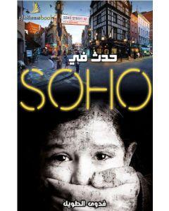 حدث في SOHO