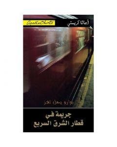 جريمة في قطار الشرق السريع