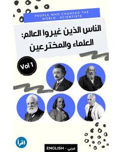 الناس الذين غيروا العالم: العلماء والمخترعين المجلد الأول